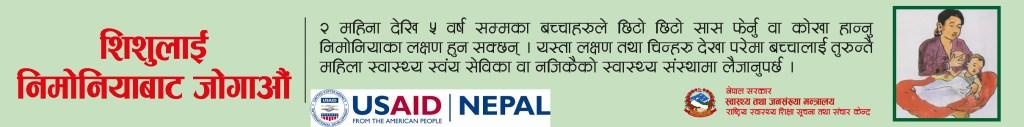 Nepal Health and Population Ministry